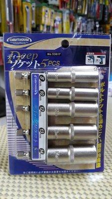 [便宜五金] (高品質5支組六角柄長套筒) 牧田 BOSCH 電動起子機 棘輪式板手 省力板手 鉻釩鋼材質  螺絲 板手
