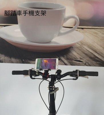 *PHONE寶*腳踏車手機支架 導航支架360度旋轉 可調節適用6.4吋以下手機適用