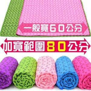 瑜珈鋪巾【推薦+】加寬80CM超細纖維瑜珈鋪巾(送收納袋)C155-135運動鋪巾運動墊瑜珈墊.止滑墊防滑墊瑜珈毯子