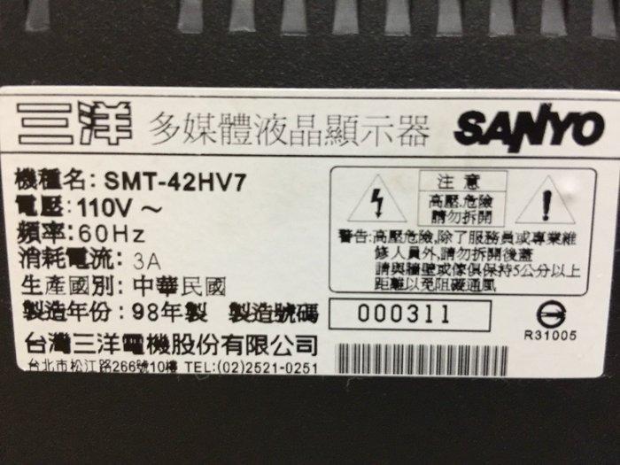 三洋 42吋液晶電視SMT-42HV7