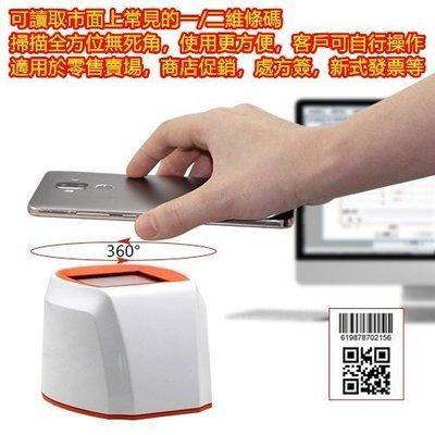 自動感應 DK7230 一維 / 二維條碼掃描器 行動支付 手機條碼 新式熱感發票 中文QR CODE對應
