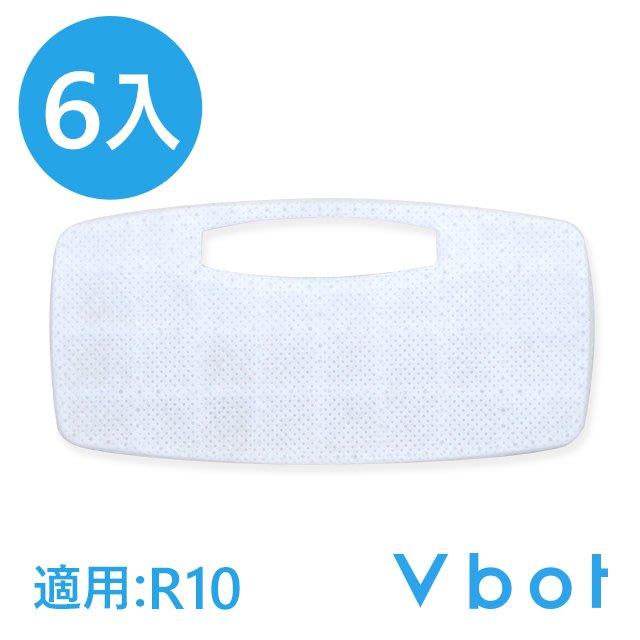 白鳥集團Vbot R10掃地機專用 二代極淨濾網(6入)