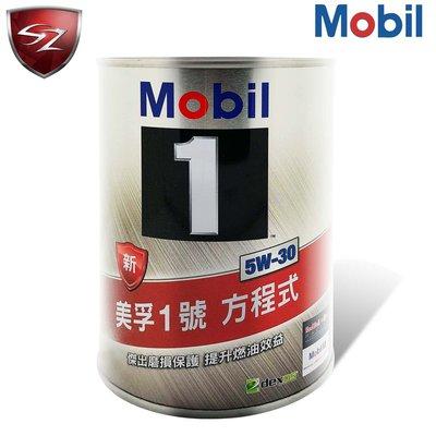 美孚1號 Mobil 1 5W-30 鐵罐裝 5w30 日本原裝 全合成機油 1公升 ShellCastrolMotul