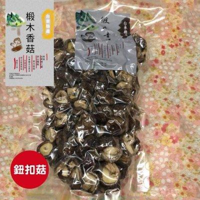 原點小農-子晴椴木香菇農場-椴木香菇(钮扣菇)