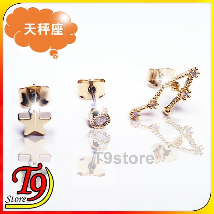 【T9store】韓國製 天秤座 星座貼耳式耳環