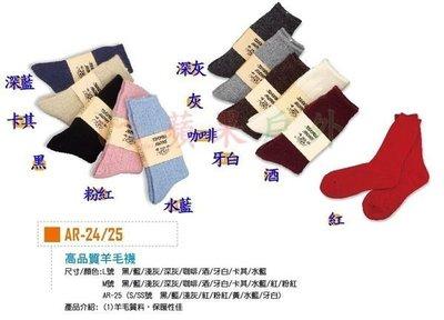 【【蘋果戶外】】Snow Travel AR-25 兒童羊毛保暖襪《買五送一》 幼童襪 兒童襪 羊毛襪 運動襪 休閒襪