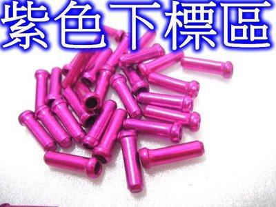 【紫色下標區】全新煞車線、變速線專用鋁合金尾套/線尾/尾塞 1個1元【F1單車】
