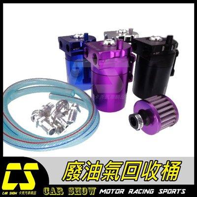 (卡秀汽車改裝精品)8[T0142] 廢油回收桶 廢氣回收筒 廢油氣回收桶 廢油回收筒 油氣回收壼 帶香菇頭
