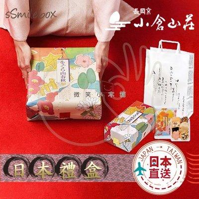 微笑小木箱 JAPAN 京都伴手禮 小倉山莊 四季山春秋 化妝箱 (11袋)