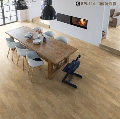 《愛格地板》德國原裝進口EGGER超耐磨木地板,可以直接鋪在磁磚上,比海島型木地板好,比QS或KRONO好EPL114-03