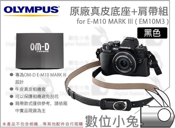 數位小兔【Olympus E-M10 MARK III 原廠 真皮底座 + 肩帶組】EM10M3 皮套底座相機套 公司貨
