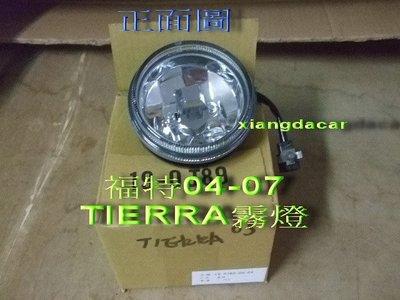 [重陽]福特TIERRA 2003-07 年 新品 霧燈[MIT產品]左右都有貨