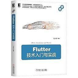 益大資訊~Flutter 技術入門與實戰ISBN9787111617976  機械工業 簡體書~iof367077