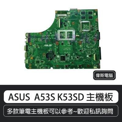 ☆偉斯電腦☆ ASUS A53S K5...