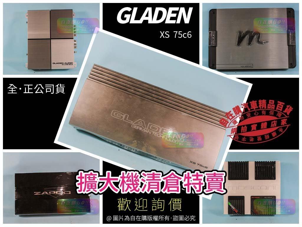 gladen 格蘭登 xs 75c6 六聲道 進口品牌 正公司貨 擴大機 清倉特賣 數量有限 歡迎詢問~自在購