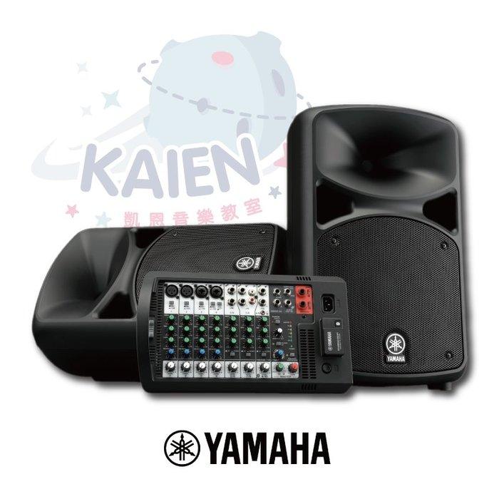 『凱恩音樂教室』YAMAHA STAGEPAS 600BT 680 瓦 可攜式 PA 系統 專業音響 喇叭 功率混音座