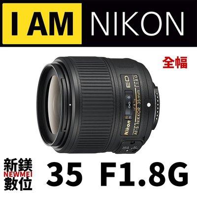 【新鎂】 Nikon 國祥公司貨 35mm f1.8G AF-S ED FX 全幅
