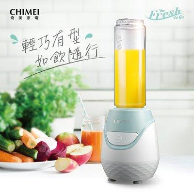~新家電錧~【奇美CHIMEI MX-0600T1】健康隨行杯冰沙果汁機【實體店面】