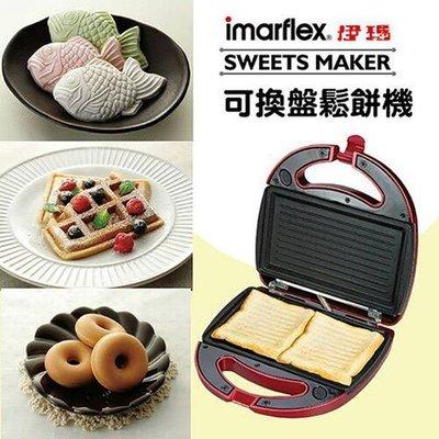 【MONEY.MONEY】伊瑪百變鬆餅機 五版可換盤鬆餅燒烤機 IW-705(白色)/IW-702(紅色)