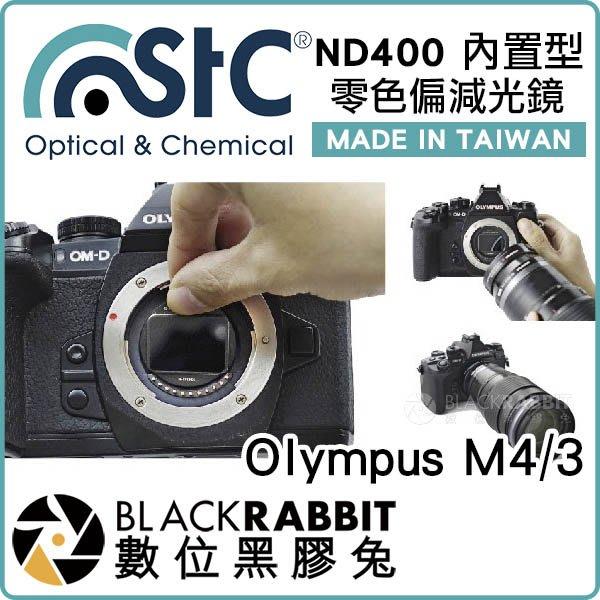 數位黑膠兔【 STC ND400 零色偏 減光鏡 內置型 Olympus M4/3 】ND鏡 瀑布 M43 日出 日落