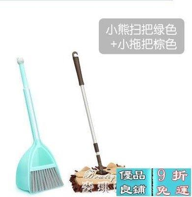 【全場9折】過家家掃地清潔玩具男女寶寶迷你小掃帚兒童掃把簸箕拖把套裝組合YYP【優品良鋪】