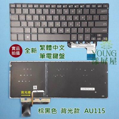 【漾屏屋】華碩 ASUS UX303LA UX303LB UX303LN UX303UA UX303UB 背光 筆電鍵盤