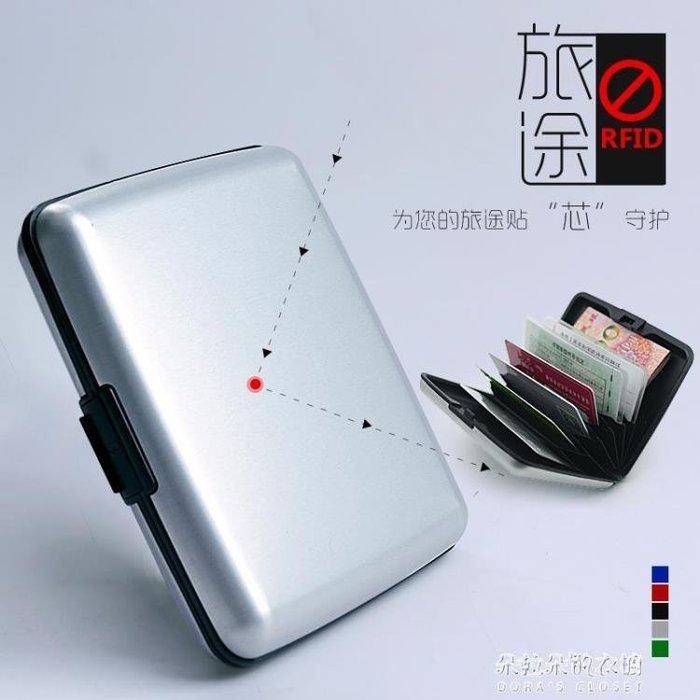 金屬防RFID盜刷防消磁卡包防汗駕駛證行駛證卡盒錢包證件包