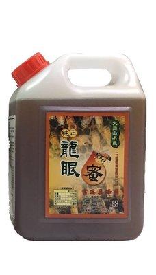 富瑞養蜂園 3公斤龍眼蜂蜜