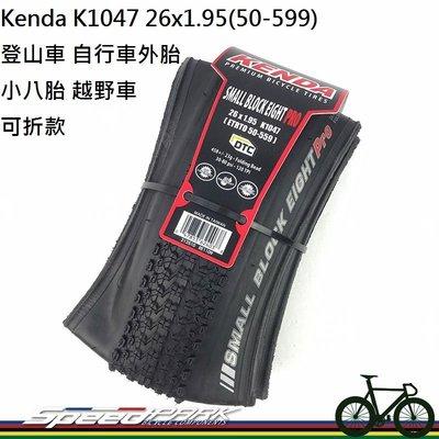 【速度公園】Kenda K1047 26x1.95 登山車 自行車外胎 50-599 小八胎 DTC 可折款 越野車