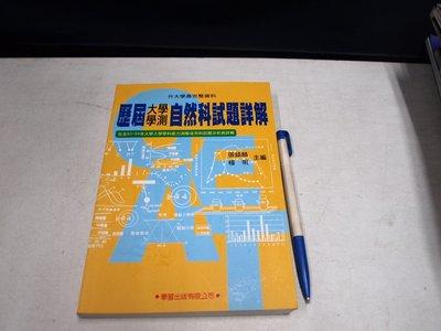 【考試院二手書】《歷屆大學學測自然科試題詳解》ISBN:9575198441│學習│張鎮麟 │ 八成新(B11E72)