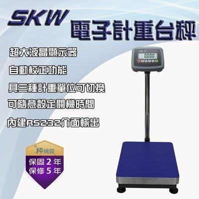 磅秤 電子秤 SKWII-75kg(33x45) 電子計重台秤 落地秤--保固兩年【秤精靈】 新北市