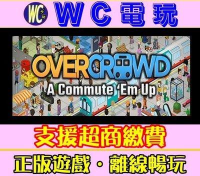 【WC電玩】PC 通勤地鐵戰 Overcrowd A Commute 'Em Up STEAM離線版