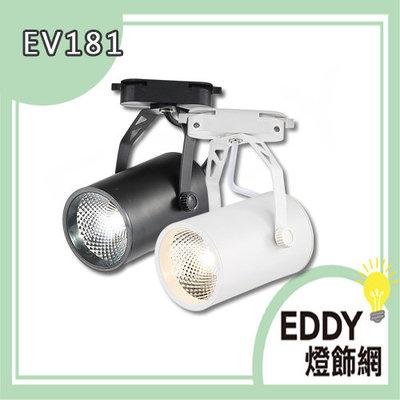 Q優惠10入組【EDDY燈飾網】 (EV181)LED 12W崁燈 崁孔9.5公分 COB聚光  可調角度 保固檯燈吊燈