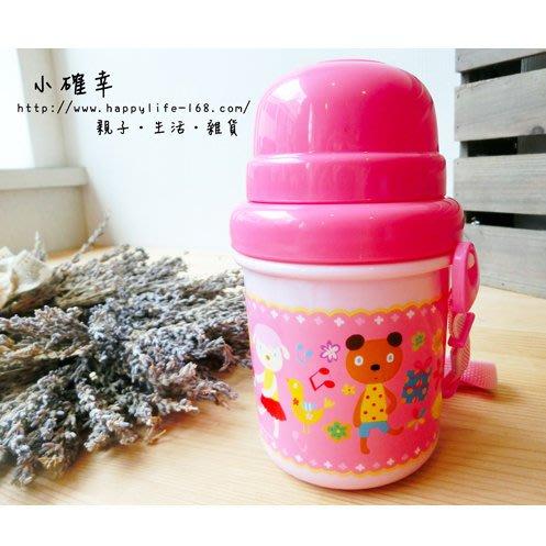 。小森親子好物。日本Couleur cleulet法國農莊(戸崎尚美) 直飲式兒童水壺(350ml) 粉紅色