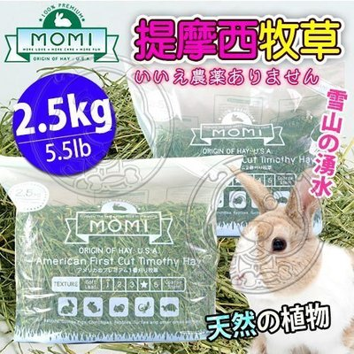 【??培菓寵物48H出貨??】摩米MOMI》美國特級第一割/第二割級提摩西牧草-2.5kg自取不打折