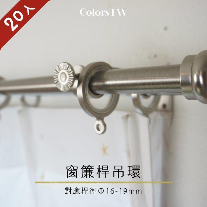 窗簾吊環 掛環 20入1組 黑鐵加工 不易生繡 鋅合金材質 內側樹脂 台灣製 【靜音設計】