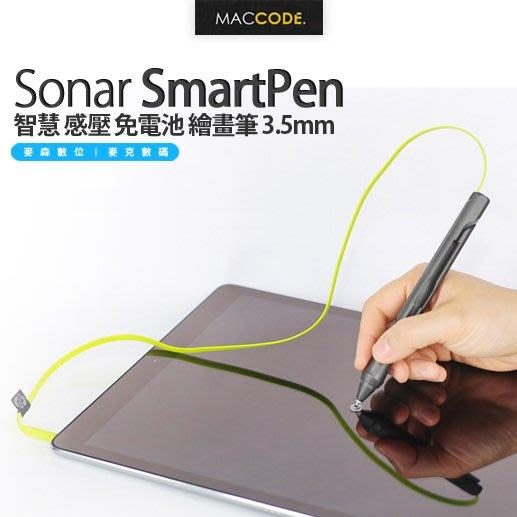 SonarPen 智慧 感壓 繪畫筆 3.5mm 供電 免電池設計 iPad 現貨 含稅