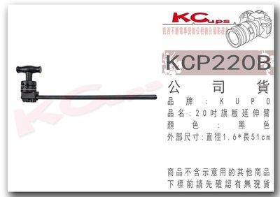 【凱西影視器材】KUPO KCP-22...