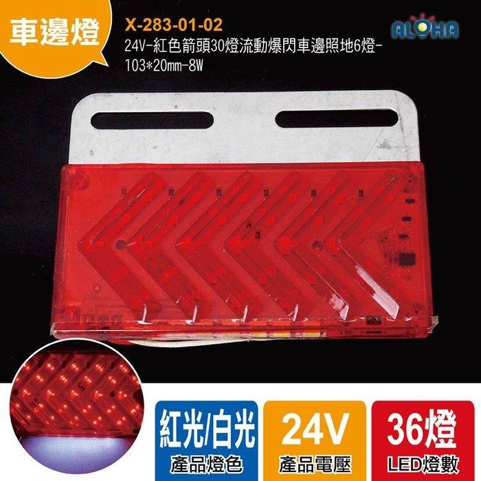 LED箭頭燈【X-283-01-02】24V-紅色箭頭30燈流動爆閃車邊照地 煞車燈、方向燈、警示燈、照地燈、側邊