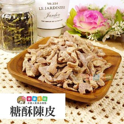 糖酥陳皮300g 蜜餞[CN1225]健康本味(促銷至7/31止)