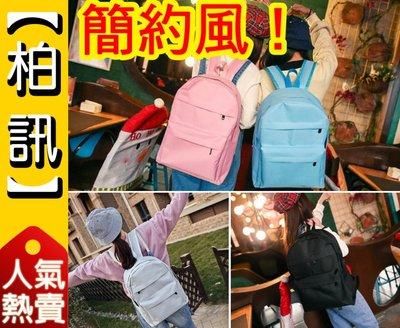 【簡約風!】日單 無印 升級版 純色後背包 日單容量 升級款 素面背包 純色 SPAO 素面