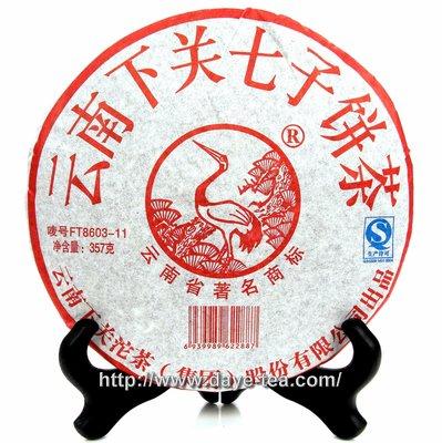 """大葉茶莊 2011下關茶廠 """" 下關 FT8603-11 """" ~357克 常規生茶"""