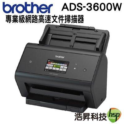 Brother ADS-3600W 專業級網路高速文件掃描器 含稅免運