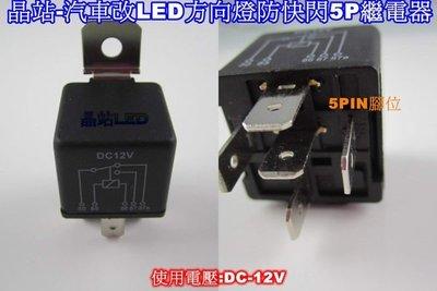 《晶站》汽車方向燈 改LED燈泡 可防快閃 5P 繼電器 0.02A-20A 12V