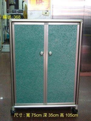 鋁合金鞋櫃(台北地區免運費)