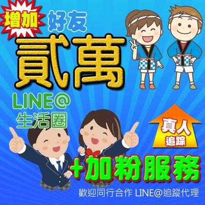 激增【20000】好友;追蹤;粉絲::LINE@生活圈增粉服務 ( LINE@生活圈加好友 )