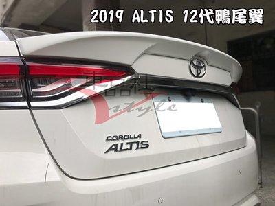 【車品社空力】2019 ALTIS 12代 鴨尾翼 尾翼 原廠色烤漆