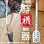 金德恩 台灣製造 加長型穿襪輔助器...