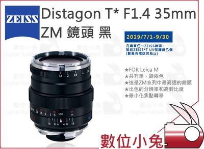 數位小兔【限時活動 ZEISS Distagon T* F1.4 35mm ZM 鏡頭 黑 送保護鏡】1.4/35 公司