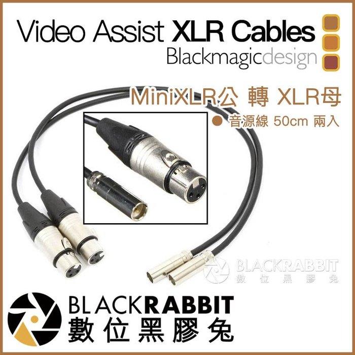 數位黑膠兔【 Blackmagic Video Assist Mini XLR Cables Mini XLR 公轉母 】